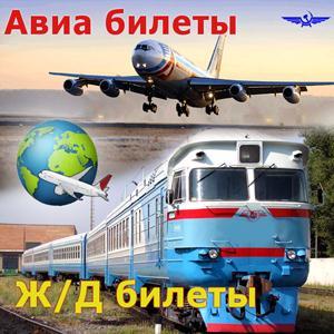 Авиа- и ж/д билеты Лесозаводска