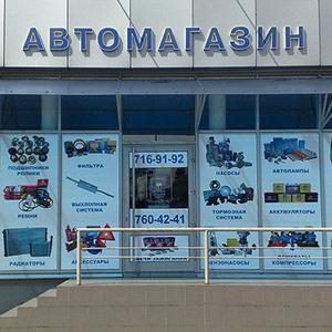 Автомагазины Лесозаводска