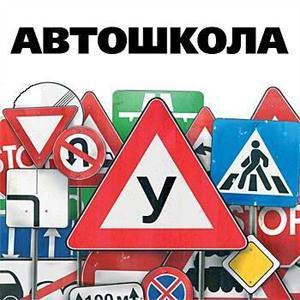 Автошколы Лесозаводска