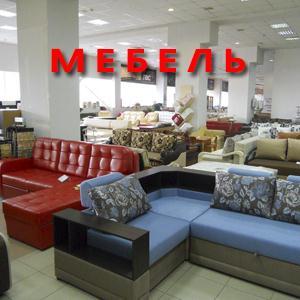 Магазины мебели Лесозаводска