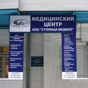 Медицинские центры Лесозаводска