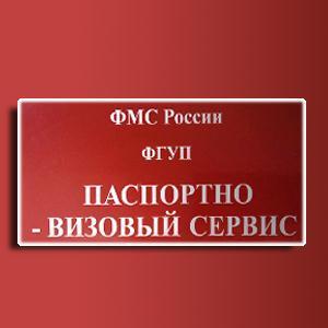 Паспортно-визовые службы Лесозаводска