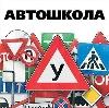 Автошколы в Лесозаводске