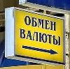 Обмен валют в Лесозаводске