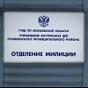 Отделения полиции в Лесозаводске