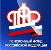 Пенсионные фонды в Лесозаводске