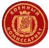 Военкоматы, комиссариаты в Лесозаводске