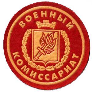 Военкоматы, комиссариаты Лесозаводска